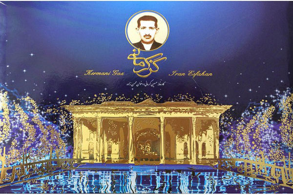 نمایندگی گز کرمانی
