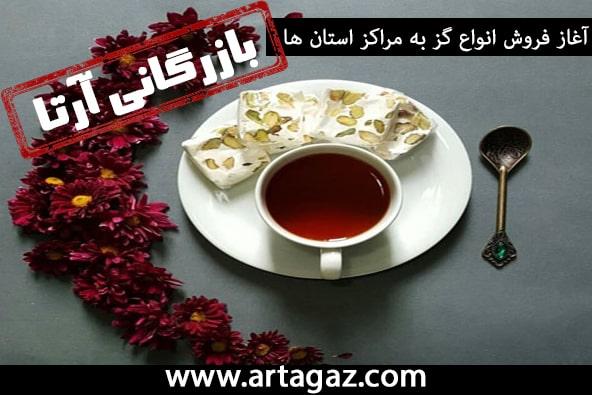 فروش گز اصفهان