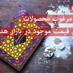 قیمت فروش گز اصفهان