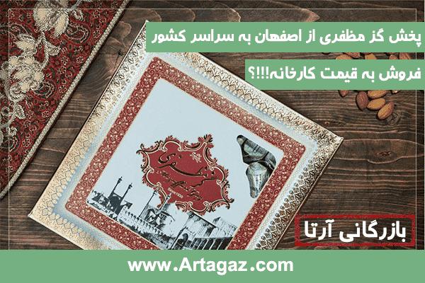 قیمت گز مظفری اصفهان